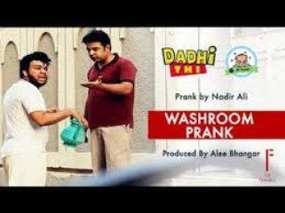 Washroom Nahe Hai... funny prank 2017 dadhi thi   Nadir Ali  