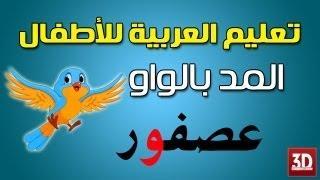 تعليم الاطفال اللغة العربية Learn Arabic For Kids