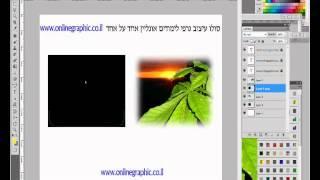 עברית,,תוכנת גרפיקה לימודים אונליין מהבית באינטרנט