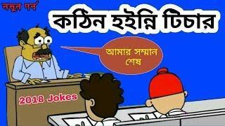 শিক্ষক Vs ছাএ | Bangla Funny Dubbing Jokes | Bangla Cartoon | Bangla New Funny Jokes 2018