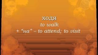 Learn Bulgarian: Top 100 Bulgarian Verbs (Part 2)