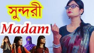 Bangla New Funny Video | কোচিং সেন্টার এর মেয়ে | New Video 2017 | Mojar Tv
