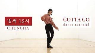 Chungha 'Gotta Go' Dance Tutorial [Chorus+Dance Break] explained+mirrored