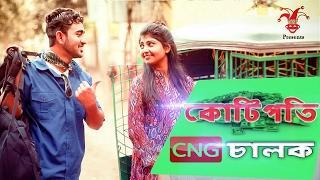 Best Bangla New Funny Video 2017 | কোটিপতি CNG চালক । Prank King Entertainmet