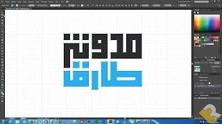 Tutorial We Will See How To Create  Arabic Logo Using Illustrator.(tarikblog.com)