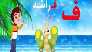 حرف الفاء: تعليم حروف اللغة العربية بالصوت والصورة Learn Arabic