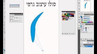 שיעורי לימוד למעצבים גרפיים עיצוב לוגו מקצועי באילוסטרייטור