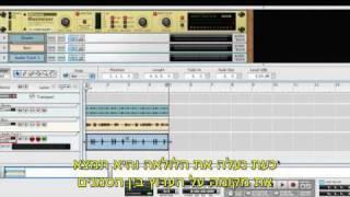 Record Micro Tutorial 16 With Hebrew Subtitles