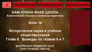 27.14.Историческая наука и учебник обществознания. Выводы