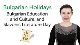 Learn Bulgarian Holidays - Bulgarian Education And Culture, And Slavonic Literature Day
