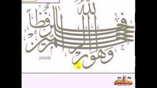 Video Tutorial Calligraphy Software Kelk 2010 02برنامج الخط العربي