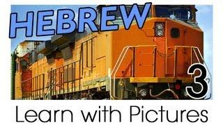 Learn Hebrew Vocabulary With Pictures - Getting Around In Vehicles