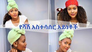 የሻሽ አስተሳሰር  አይነቶች | Ethiopian Hair Tutorial | Natural Curly Hair