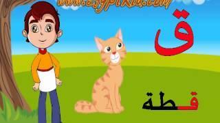 تعليم النطق للأطفال -  الحروف العربية - حرف القاف