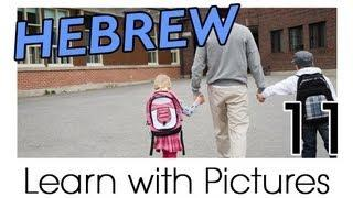 Learn Hebrew Vocabulary With Pictures - In The Classroom