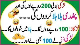 Hot Arrivls of New And Amazings Jokes Sardar Funny Jokes in Urdu 2017 Veg and NonVeg Jokes