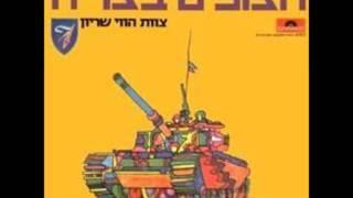 צוות הווי שריון -  שרונה- 1969