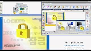 תוכנת שליטה לכיתת מחשבים - גירסה 9 בעברית .avi