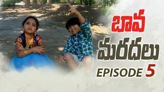 Bava Maradhalu Episode 5 II Telugu Funny Videos II Yodha Kandrathi