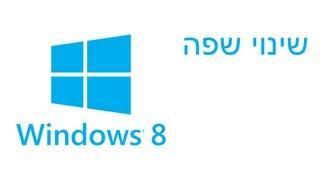 מדריך - שינוי שפה בווינדוס 8 Windows