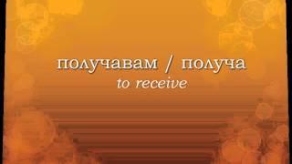 Learn Bulgarian: Top 100 Bulgarian Verbs (Part 6)