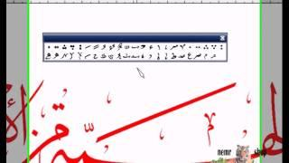 Video Tutorial Calligraphy Software Kelk 2010 14برنامج الخط العربي