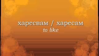 Learn Bulgarian: Top 100 Bulgarian Verbs (Part 4)