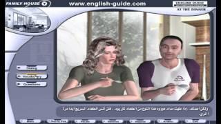 تعليم اللغة الانجليزية محادثة الطعام Conversation