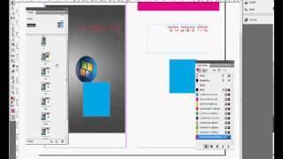 מדריך לימוד חינם שיעור וידאו  למתקדמים INDESIGN MASTER