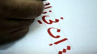 MOV01025.AVIعماد سمير نايل تعليم الخط العربي