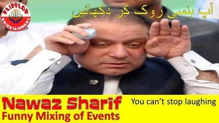Nawaz Sharif | Funny Mixing of Events | You can't stop laughing