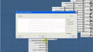 הדרכה וביצוע עדכון עבור דיווח 856 לגרסה 14  בממשק חלונות