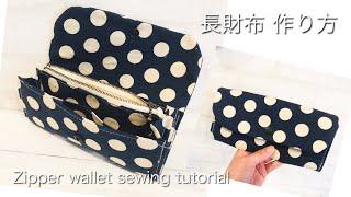 長財布 作り方 DIY zipper wallet sewing tutorial