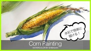 [ Eng sub ] Corn Watercolor Painting Easy Tutorial 水彩でとうもろこしを簡単に描くコツ 初心者講座