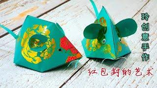 Paper art~ mouse tutorial   红包封手工 *4K #HandyMum ❤❤