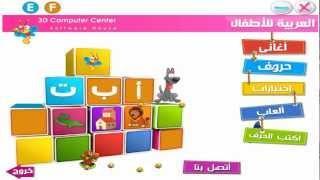 تعليم العربية للاطفال - الحروف Arabic Letters