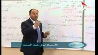 دورة تعليم اللغة العربية السادس الاعدادي الدرس1