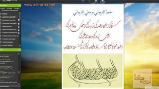 الدرس الأول : دورة تعليم الخط العربي | Active Academy