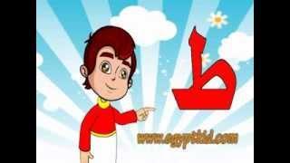 حرف الطاء: تعليم الأطفال الحروف العربية برنامج ميزو والحروف
