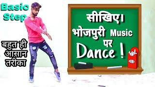 सीखे'' Basic Step  Bhojpuri Music पर Dance करना | Bhojpuri Dance Tutorial | Kunal Lancer