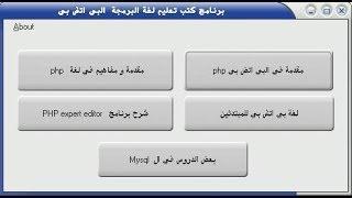 برنامج كتب تعليم لغة البي اتش بي Learning Php