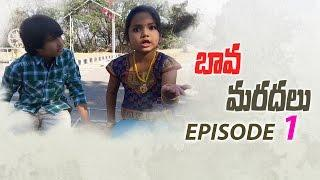 Bava Maradhalu Episode 1 II Telugu Funny Videos II Yodha Kandrathi