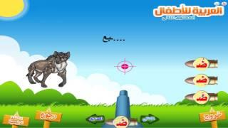 تعليم اللغة العربية للاطفال - لعبه المدفع