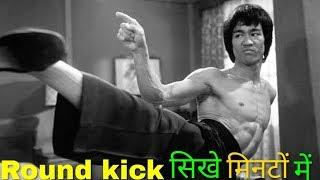 Round kick tutorial in Hindi||how to do a round kick||how to do a round kick full,tutorial||Karate
