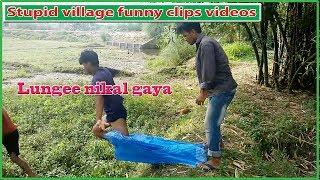 Stupid Village Funny Clips Videos | के हो रहा है, इस लड़का का ? |  All In One Tv bd