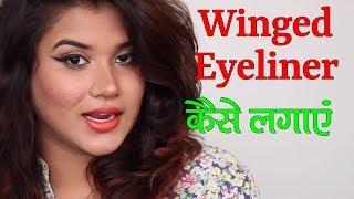 How to Apply Winged Eyeliner - Winged Eyeliner Tutorial for Beginners (Hindi)