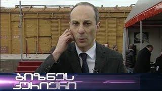 ავტო საბაჟო ტერმინალი - 01.02.2014