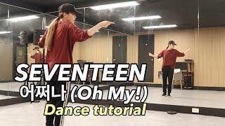 SEVENTEEN (세븐틴) - 어쩌나 (Oh My!) dance tutorial (Slow, Mirror)