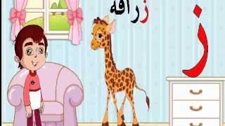 تعليم الحروف العربية للأطفال حرف الزاء - الزين - برنامج ميزو والحروف