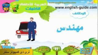 تعليم العربية للأطفال - تعليم الكلمات.flv